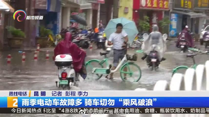 """雨季电动车故障多 骑车切勿""""乘风破浪"""""""