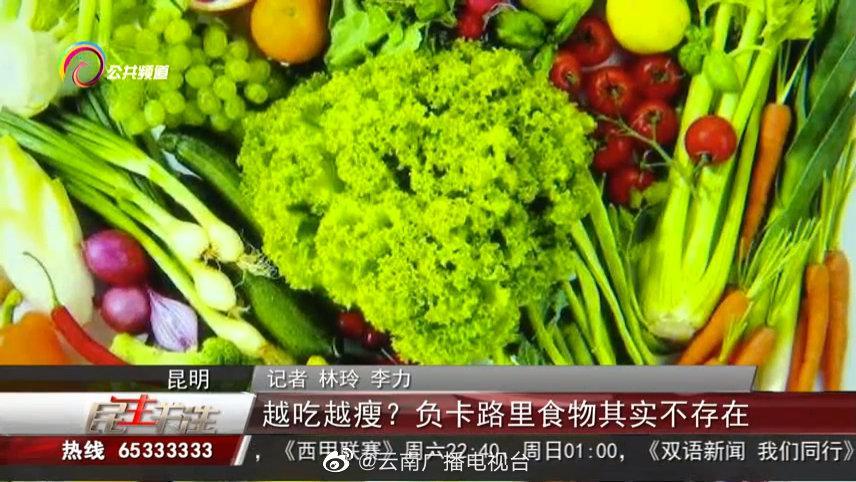 负卡路里食物越吃越瘦?这个实验告诉你!瘦身你得这样吃……