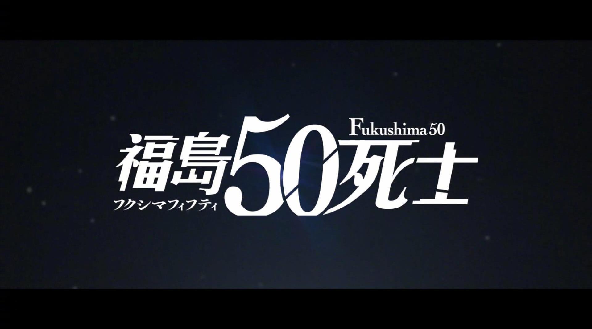 《福岛50死士》官方中文正式版预告片点评
