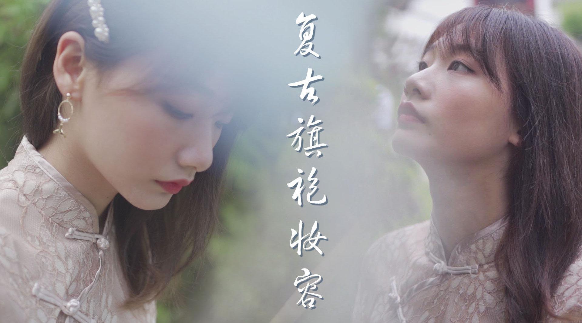 民国旧梦|复古旗袍妆容 全世界都在画的中国妆 是烈焰红唇?