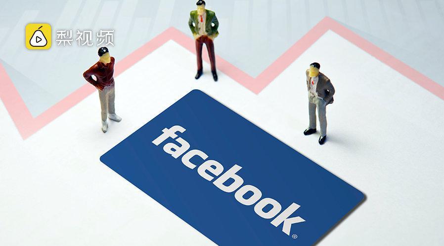 530个品牌停投Facebook广告,扎克伯格称广告商不久就会回来