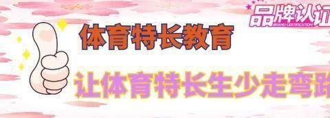 「7月4日 12:00」体育单招(高水平单考)文化课成绩可以查询了