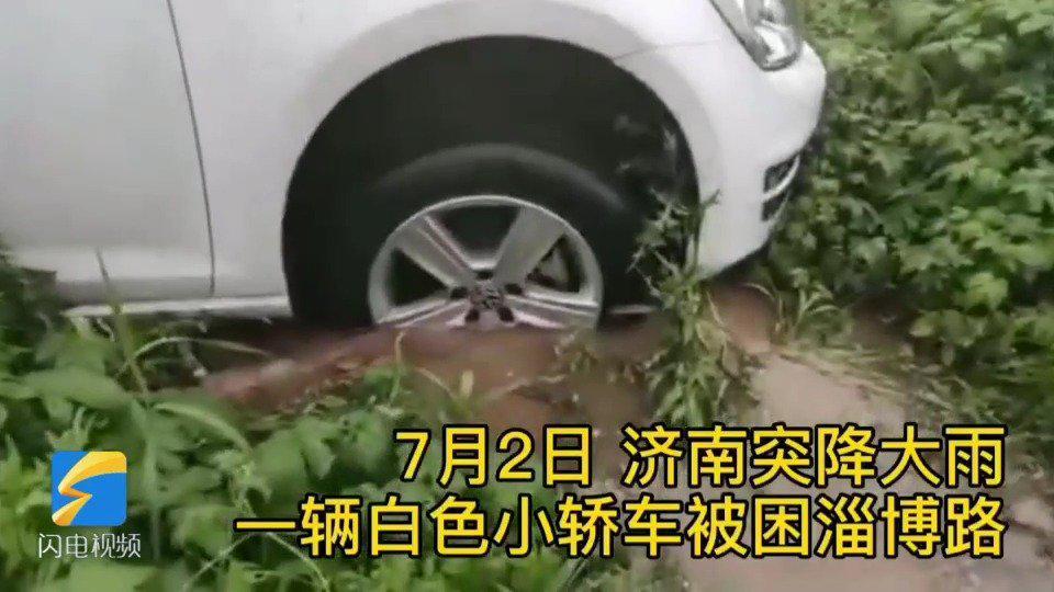 济南突降大雨轿车被困水中 雨季行车需谨慎