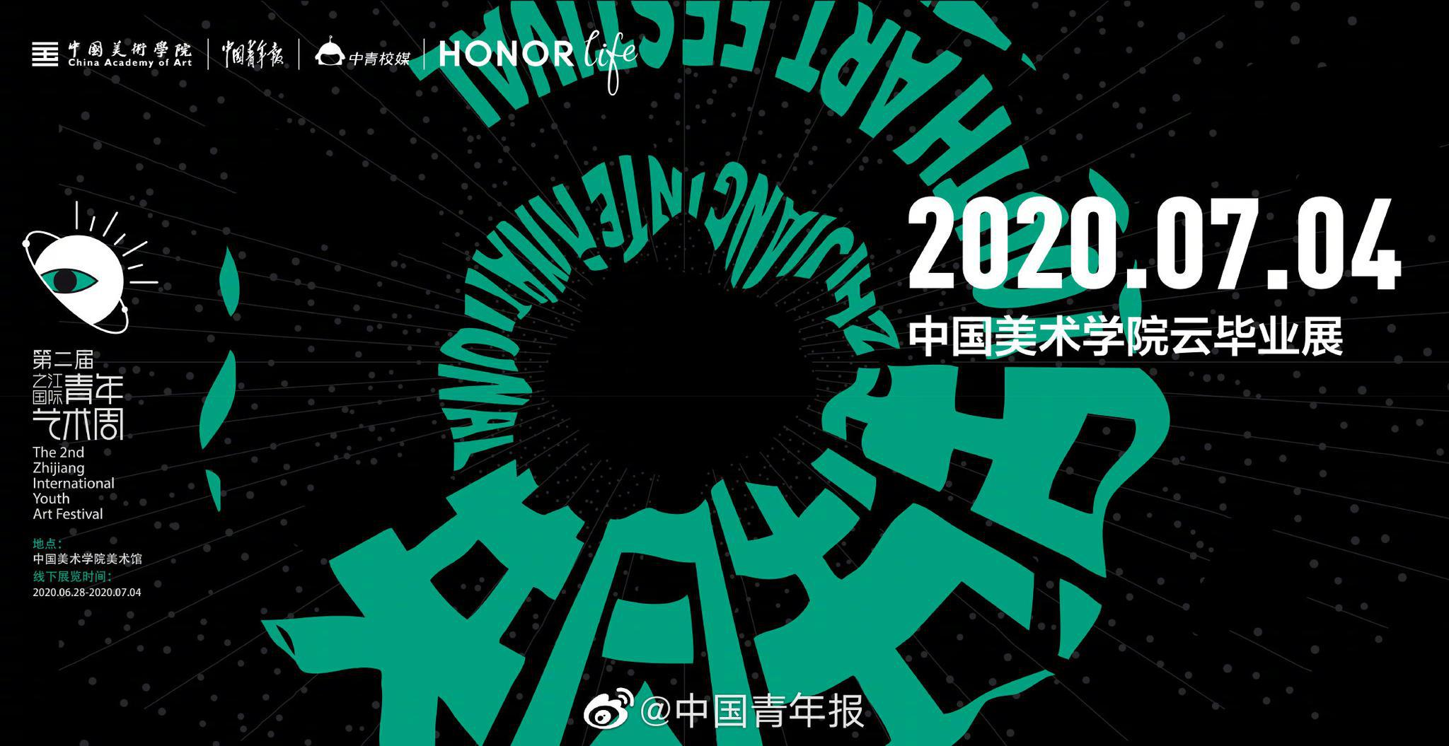7月4日邀你来看中国美术学院云毕业展