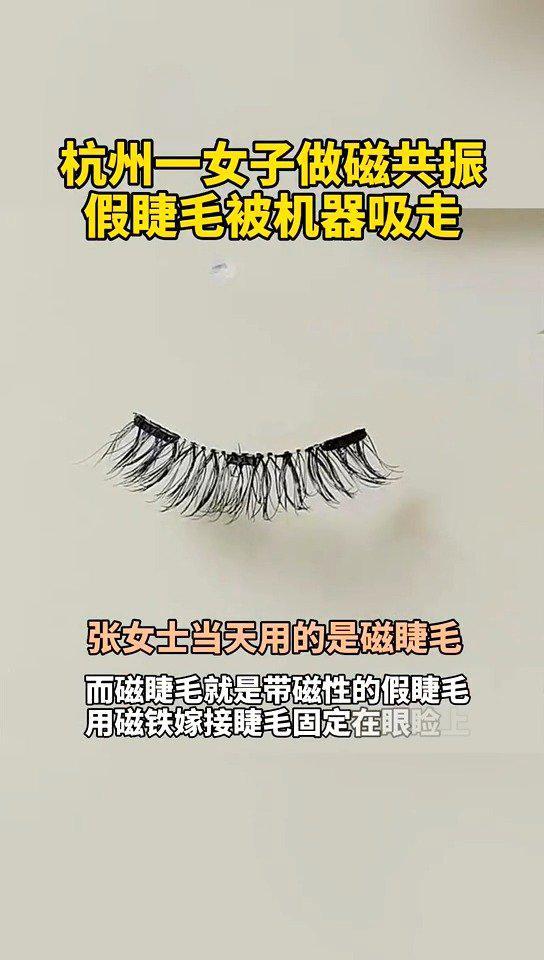 杭州一女子做磁共振,假睫毛被机器吸走,吓坏医生