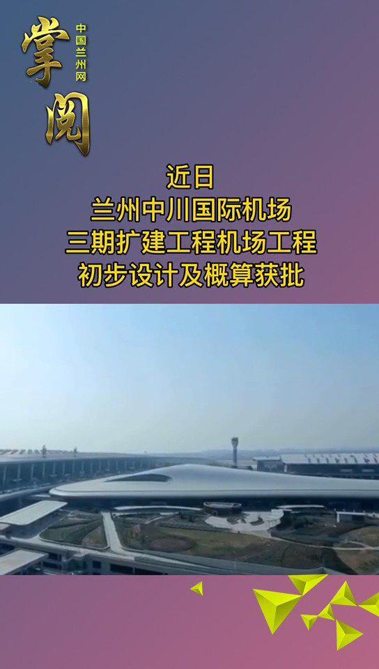 掌阅|兰州中川国际机场三期扩建工程机场工程初步设计及概况获批