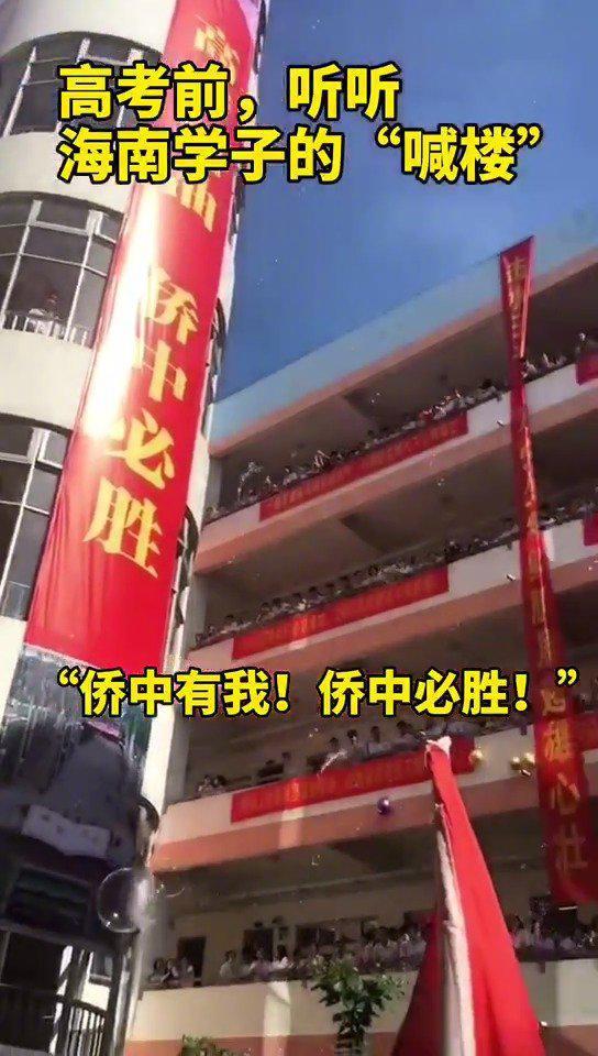 海南华侨中学学生集体喊楼 为高三考生加油助威