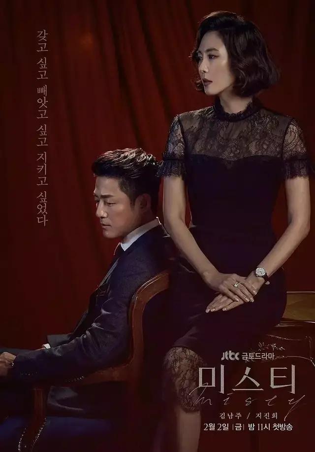 《迷雾》豆瓣初始9.1分,揭示中年职业女性困局的烧脑韩剧