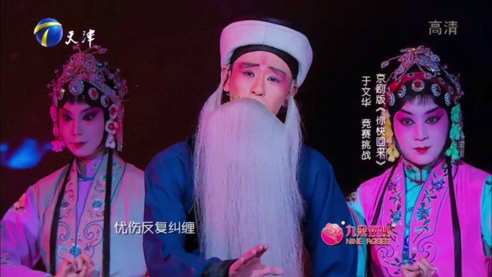 《国色天香》德云社助演专场 张云雷助演:京剧版《你快回来》 又