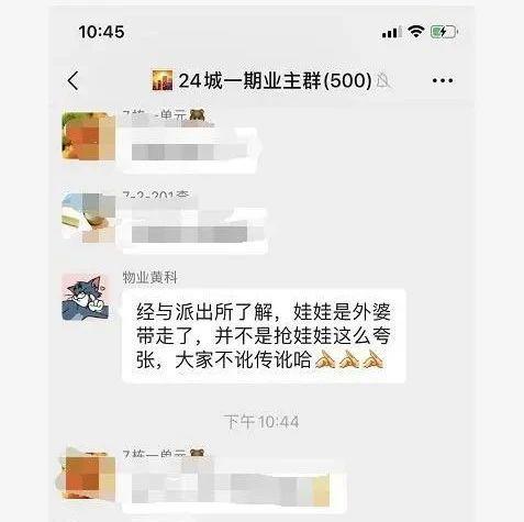 成都华润24城有人抢娃娃?警方辟谣