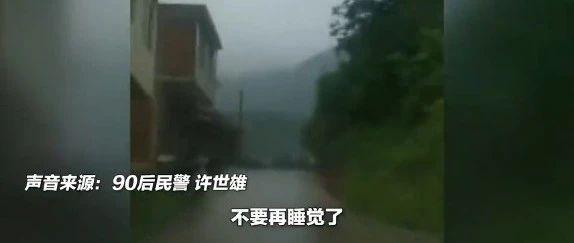 """主播说联播丨90后民警暴雨中沿路""""吼""""村民 郭志坚却说他给大家打了个样"""