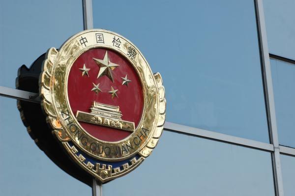 上海检察机关对赵富强等人黑社会性质组织案依法提起公诉
