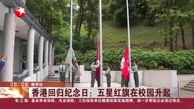 香港回归纪念日:五星红旗在校园升起
