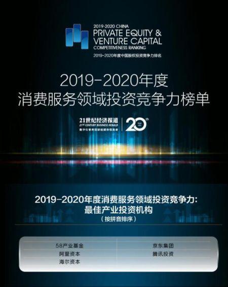 2019-2020年度消费服务领域竞争力榜单重磅发布!海尔资本上榜最佳产业投资机构TOP5