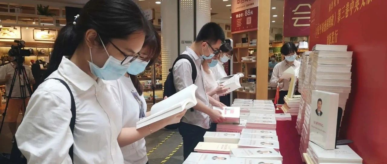 《习近平谈治国理政》第三卷发行 引发市民读者学习热