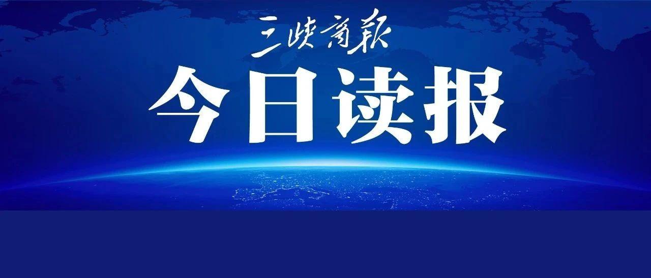 宜昌市招考办发布高考考务解读  2020年7月2日三峡商报电子报