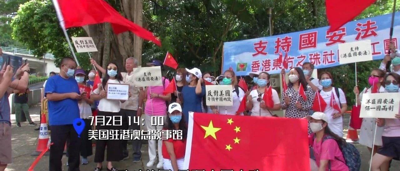 浙江广电集团特派记者香港报道   多个市民团体抗议美国干涉中国内政
