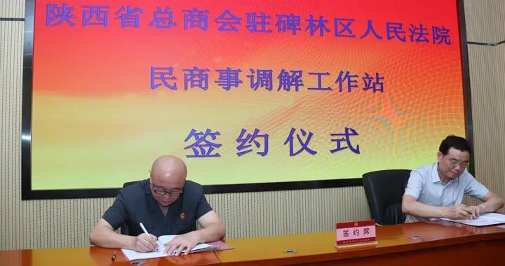 西安碑林法院与省工商联举行陕西省总商会民商事调解工作站签约仪式