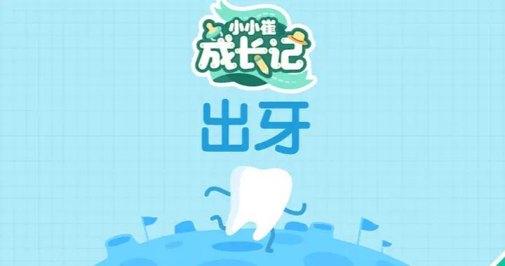 出牙晚不是缺钙,而是这些原因,超过这个月龄就该注意了