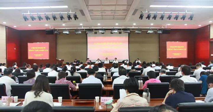无锡市教育系统举行庆祝中国共产党成立99周年大会