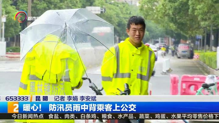 暖心!防汛员雨中背乘客上公交