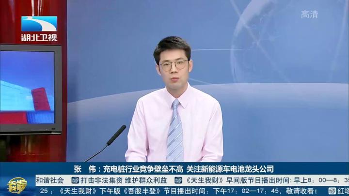 上海将进一步加快新能源汽车充电桩新基建,这有哪些投资机会?