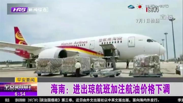 海南:进出岛航班加注航油价格下调,保税航油销售价格全国最低