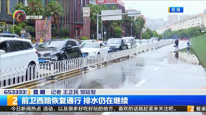 前卫西路恢复通行 排水仍在继续