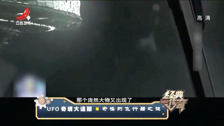 日本上空出现巨大飞行物,机长看到吓出一身冷汗|经典传奇180302