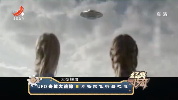 学校上方出现UFO,后面紧跟着飞机在追赶|经典传奇180302