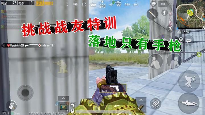 """蓝一:挑战""""战友特训""""模式,落地一把小手枪,吃鸡了还有奖励"""
