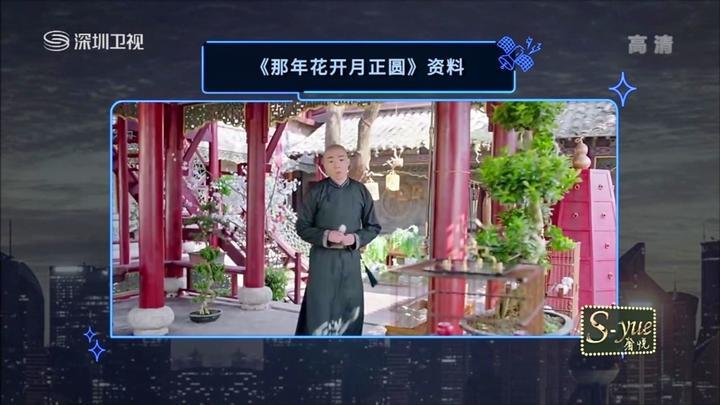 他讲述《那年花开月正圆》,京剧刚刚流行,自己要求加进去的