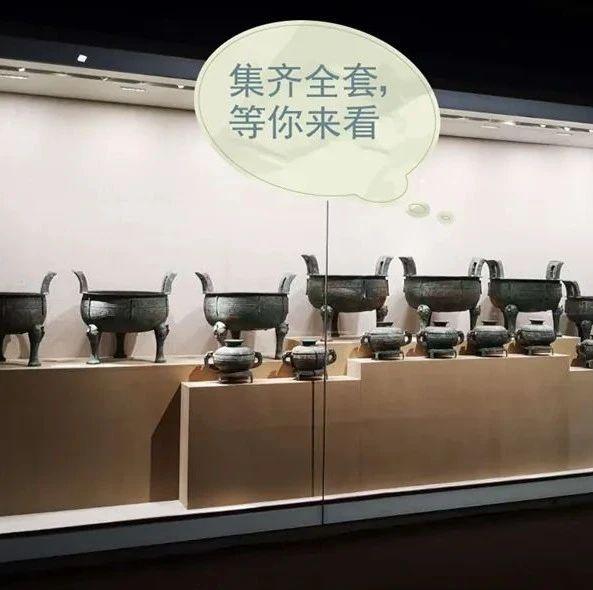"""9个鼎+8个簋(guǐ),一种""""吃""""荤,一种""""吃""""素"""