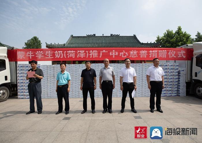 蒙牛学生奶(菏泽)推广中心向环卫工人捐赠4200件牛奶