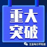 一红通人员被引渡回国:涉钱宝网案,未兑付本金约300亿元