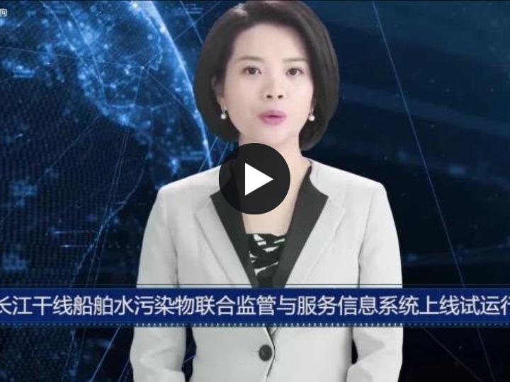 AI合成主播丨长江干线船舶水污染物联合监管与服务信息系统上线试运行