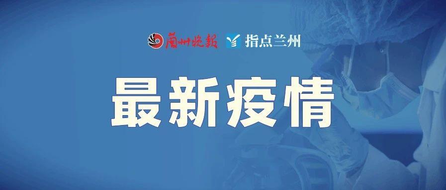 7月2日甘肃无新增境外输入性新冠肺炎确诊病例