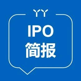 IPO简报|嘉和生物赴港交所递表IPO 康恩贝为其第二大股东