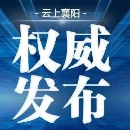 襄阳出台工作方案!今年高考要这样……湖北省招办也发布最新通知!