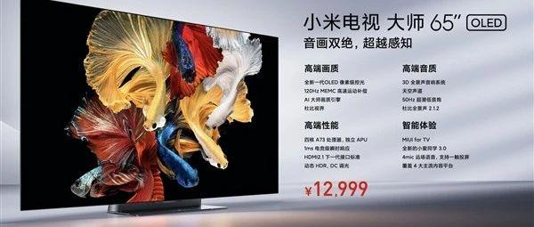 12999元买它还是索尼?小米电视大师系列:被四窄边+玻璃底座圈粉了