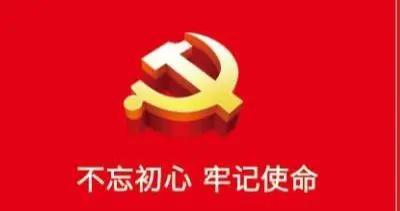 """昌吉州纪委监委:过好""""政治生日""""唤醒初心使命"""