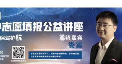 青岛高考志愿填报:升学专家保驾护航 岛城学子赢高考