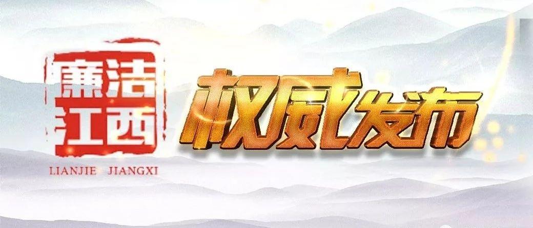 原江西稀有金属钨业控股集团有限公司总经理、党委委员钟晓云接受审查调查!