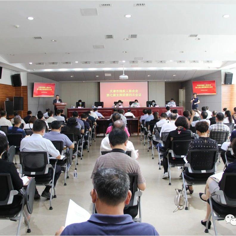 天津市残疾人联合会第七届主席团 第四次全体会议成功召开