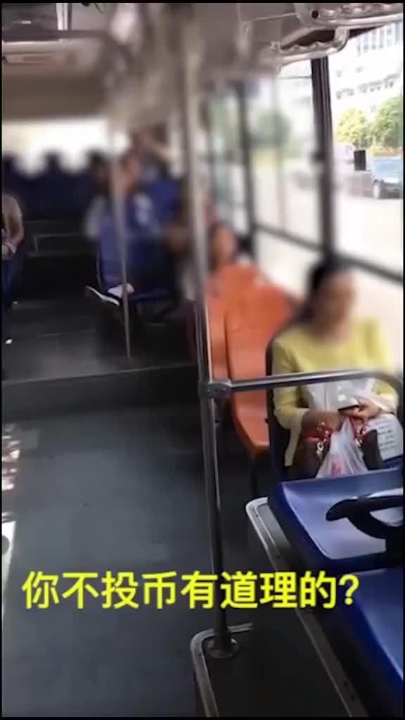 女子坐公车不投币理所应当:我又不是慈善机构!