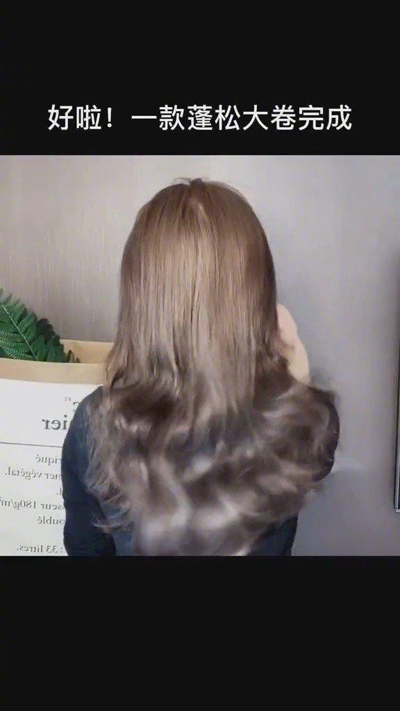 教你不用卷发棒也能烫出理发师手下的造型大卷……