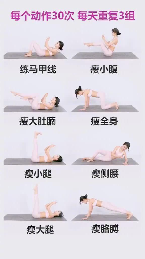 超全睡前床上拉伸体式,8个动作瘦全身……