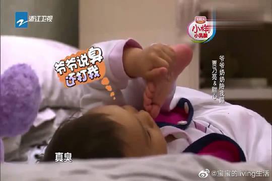 甜馨睡前又闻脚,爷爷说真臭!可是奶奶说真香!