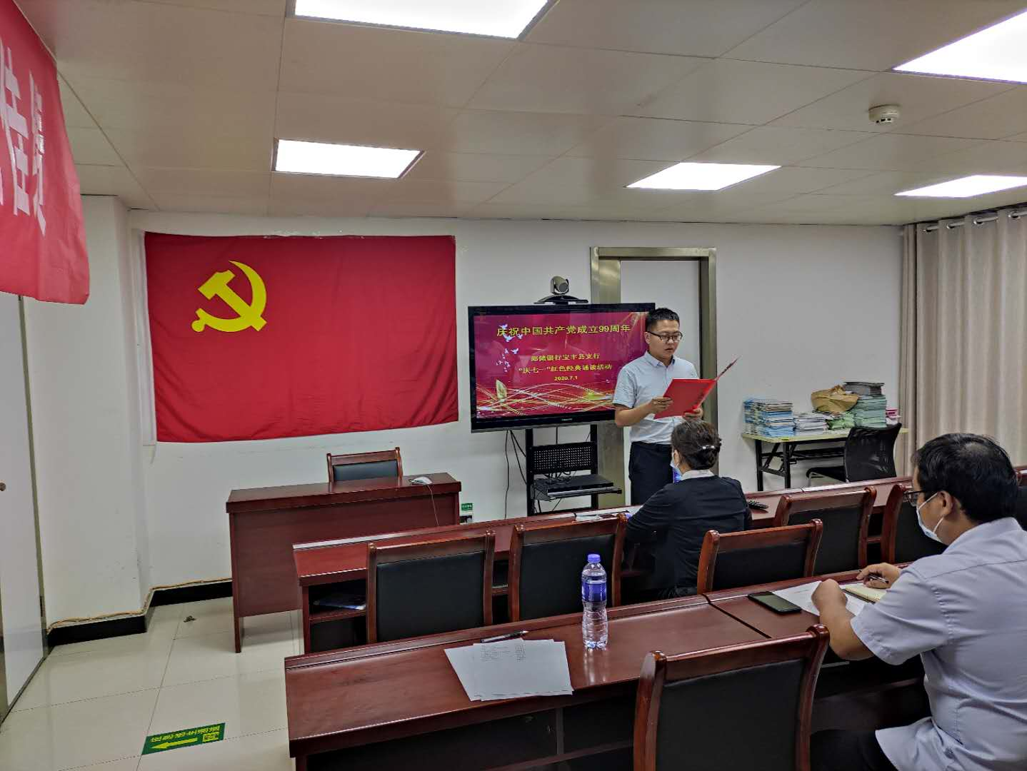 """邮储银行宝丰县支行开展""""庆七一""""红色经典诵读活动"""