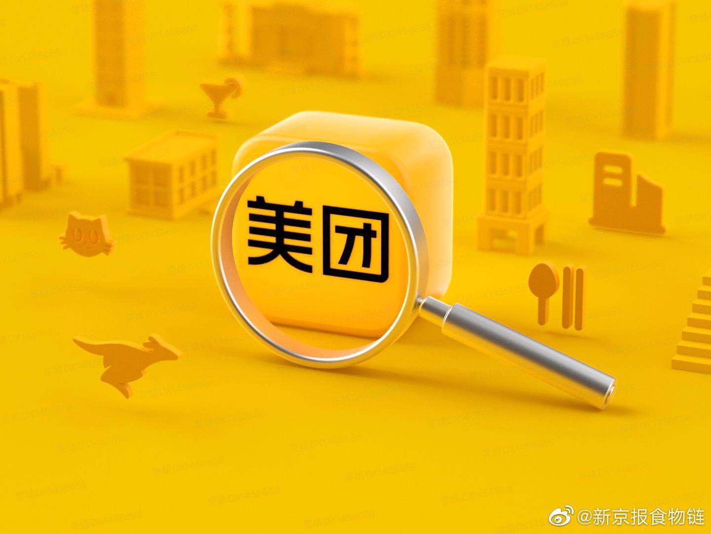 美团 联手北京烹饪协会帮扶餐饮商户,外卖 返佣延续一个月